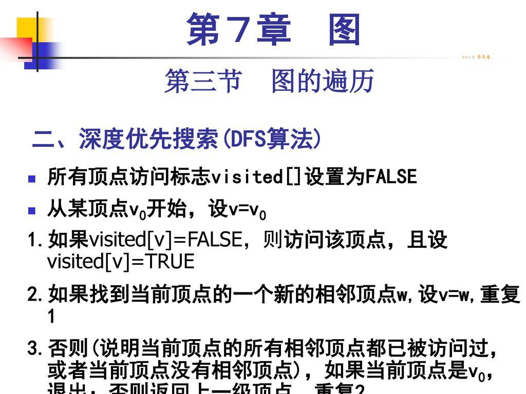 第7章 图 第三节 图的遍历 二、深度优先搜索(DFS算法) 所有顶点访问标志visited[]设置为FALSE